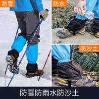 Outdoor mountaineering waterproof snow shoe cover sand-proof warm foot cover female leggings male desert equipment hiking ski snow cover
