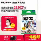 fujifilm富士立拍立得相纸instax300wide宽幅白边立拍得胶片