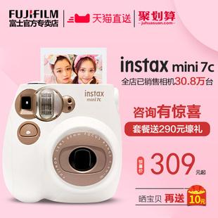富士mini7C 套餐含拍立得相纸 一次成像相机 7s升级款 低至309