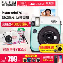 富士 mini70 自拍相机 自动曝光  一次成像 套餐含拍立得相纸