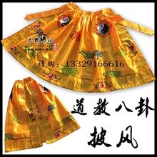 特价佛教道教用品60精致苏绣双龙八卦神像法衣菩萨佛袍龙袍披风