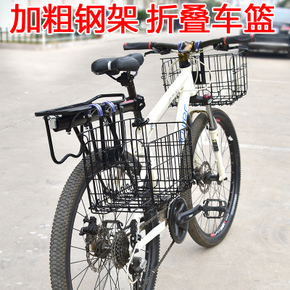 自行车车篮金属加粗折叠前车筐山地车单车后货架车框篮子买菜挂篓