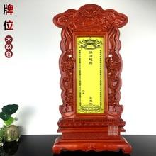 祖先祖宗香火神位灵位天地君亲师位家用供奉佛教往生灵牌位实木架