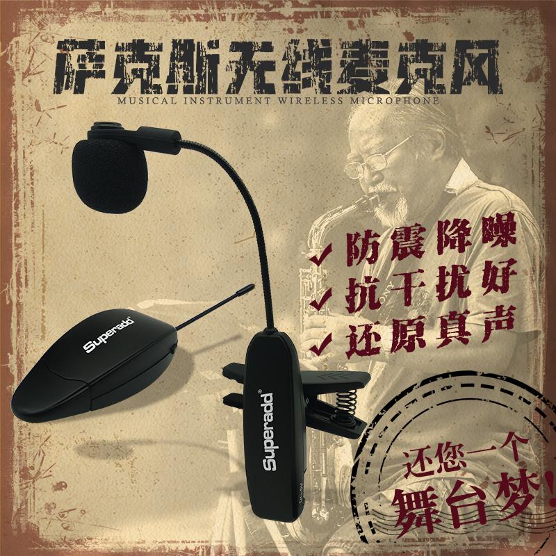 Микрофоны Артикул 596154520656