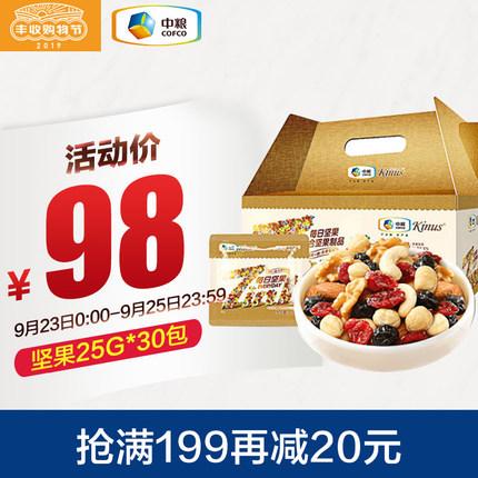 【抢满199减20元】中粮每日坚果礼盒25g*30包混合坚果750g成人款