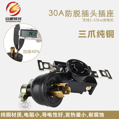 汽油发电机配件3kw/5千瓦8KW纯铜防脱防松三孔插头插座风冷柴油机