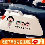 Electric car sticker small pill cute cartoon creative maverick N1S little turtle king tram decoration cover scratch bag