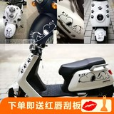 Heng Hao electric car stickers cute puppy personality anime cartoon motorcycle calf scratch waterproof sunscreen