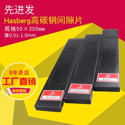 西德hasberg高碳钢模具间隙片精密碳钢垫片高硬度碳素钢片50mm宽