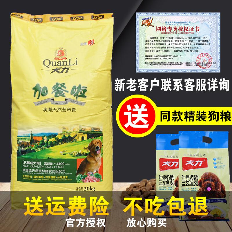犬力狗粮 厂家官方正品授权店成犬粮20kg40斤通用多省包邮