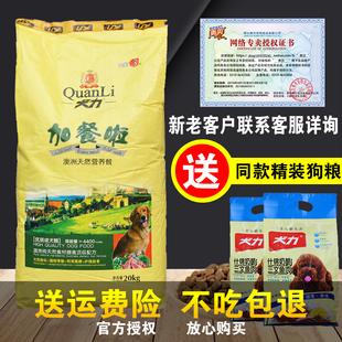 包邮 授权店成犬粮20kg40斤通用多省 厂家官方正品 犬力狗粮