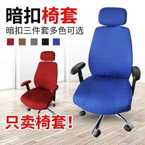 办公室电脑转椅椅套扶手弹力棉椅套老板椅套布艺暗扣三件套可定制