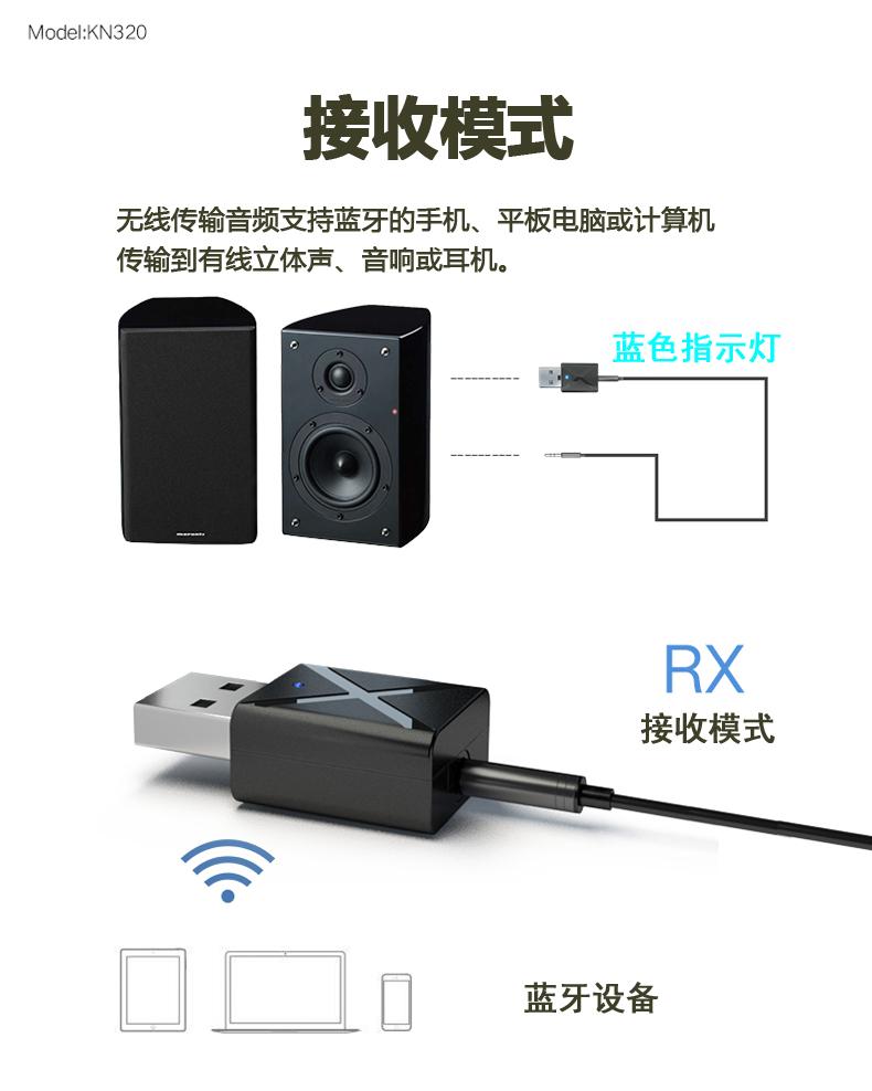 蓝牙5.0音频发射器接收器二合一蓝牙音频车载音响电视转无线AUX线