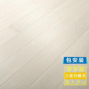 三层守靖春夏镜匕15白蜡木枫木北欧美式简欧浅色地暖锁扣木地板