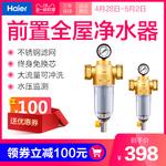 海尔净水器家用全铜前置过滤器厨房大流量净水机自来水过滤器HP05