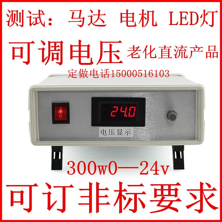 可调开关电源300w0-24v12A测试老化 电机 马达 LED 灯 直流测试台