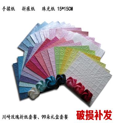 包邮DIY99手工川崎折纸玫瑰花材料包珠光纸折痕纸手揉纸花15*15cm