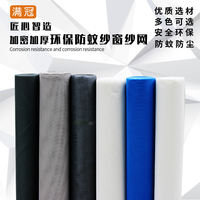Environmentally-friendly thickened encryption aluminum alloy steel door and window gauze fiberglass window screen mosquito nets homemade screen sand
