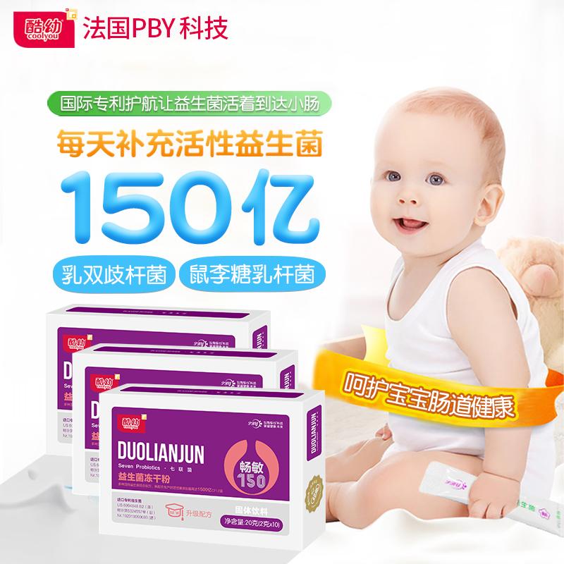 3盒 酷幼儿童益生菌粉宝宝益生元进口菌种冻干粉包埋150亿活性菌