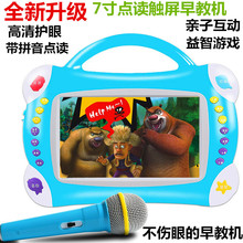 早教机7寸婴儿童视频故事机幼教护眼0-6岁宝宝益智能学习机触摸屏