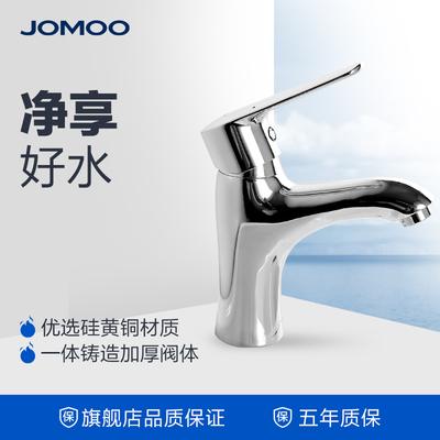 JOMOO九牧面盆龙头 卫生间洗手盆洗脸盆台盆冷热水龙头32150
