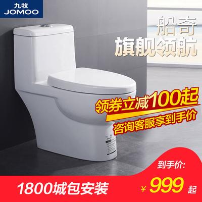 JOMOO九牧卫浴喷射虹吸式坐便器 节水静音防臭抽水马桶11170