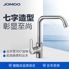 JOMOO Jiumu bathroom kitchen faucet can rotate 33051-205 with a single cold and hot water tank faucet