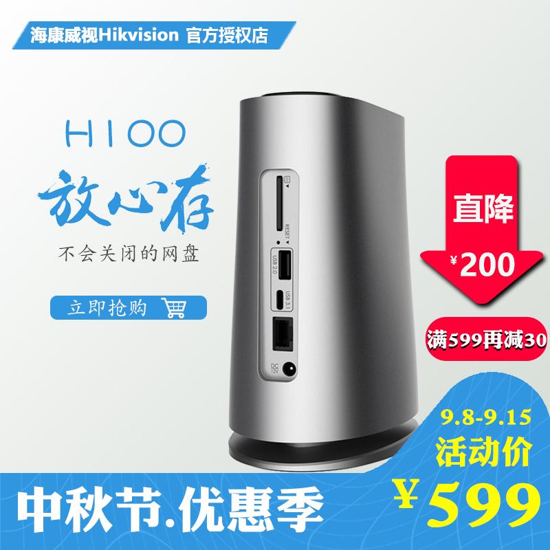 海康威视H100双盘家用NAS个人私有网盘网络存储海康家庭云服务器