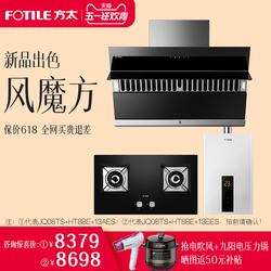 方太JQ08TS HT8BE 13AES/13EES抽油烟机燃气灶热水器烟灶热套餐
