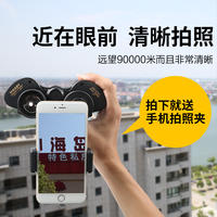 One seven three mobile phone binoculars outdoor looking glasses high-definition night vision children adults concert