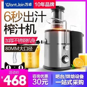 万卓榨汁机商用奶茶店全自动无渣鲜榨水果蔬菜多功能大口径原汁机