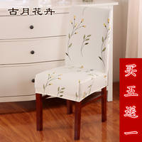 Elastic chair cover One-piece seat cushion Hotel chair cover seat back package chair cover Customized