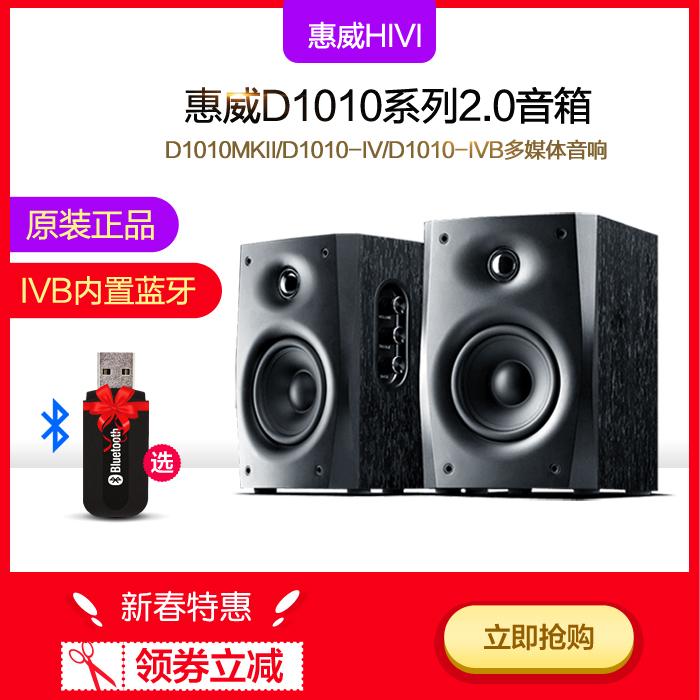 音箱惠威d1010