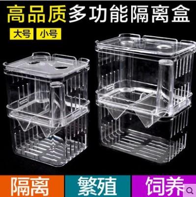 孵化盒孔雀鱼繁殖盒幼鱼鱼缸隔离斗鱼鱼苗产卵器热带鱼亚克力