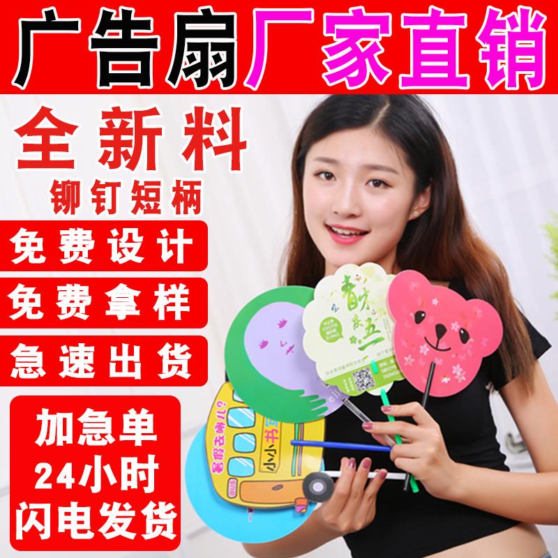 广告扇定做1000把pp塑料扇宣传促销小猪卡通扇子定制logo医院学校的相关图片