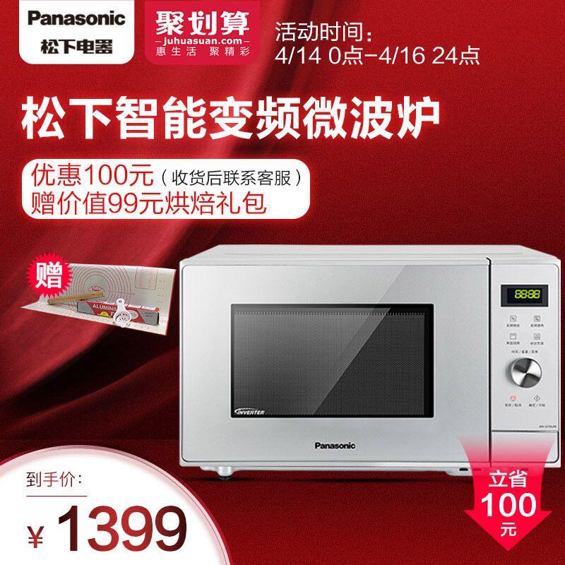 Panasonic/松下 NN-GF38JM微波炉家用智能变频多功能大火力烧烤