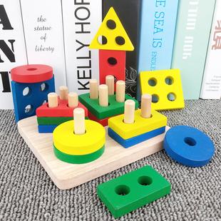 3岁 蒙特梭利蒙氏几何形状配对积木玩具宝宝早教益智四套柱五柱1