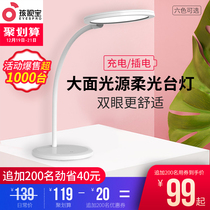 Baby Vision Lamp Eye Protection Desk College students simple led children learning to protect vision dormitory charging table lamp