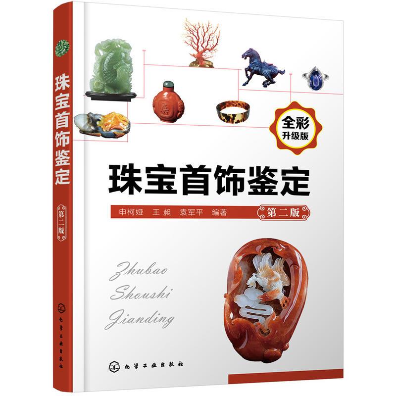 Чистящие средства для ювелирных изделий Артикул 562185705522