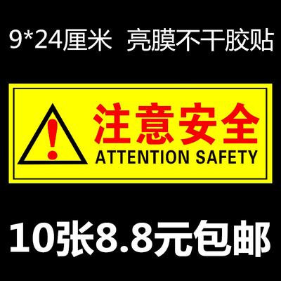 注意安全 车间安全生产提示贴 警示贴 验厂贴纸 警示标志  10张价