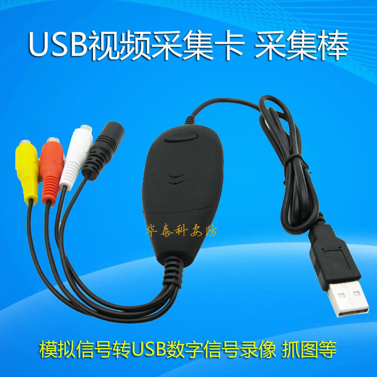 USB视频采集卡高端电子仪器 医疗显微镜内窥腔镜图像录像图片抓图