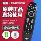 原装长虹液晶电视通用遥控器RL67K RP67B RP67C RL67U RL67DA