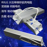 变频器伺服电机铝壳刹车制动电阻0.15KW瓦150W50R150W100R欧欧姆