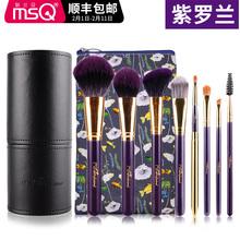 MSQ/魅丝蔻8支竹炭纤维化妆套刷套装 初学者全套彩妆眼影刷子工具