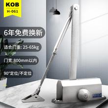 KOB闭门器液压缓冲自动关门器90度定位家用门防火门65KG两段调速