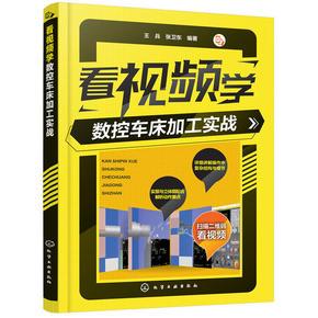看视频学数控车床加工实战 FANUC 0i数控系统 数控车床操作步骤和编程方法技巧书籍 机械零件模具数控技术应用技巧书籍