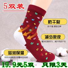 寻袜记 脚裂袜防裂袜子后跟护脚袜防脚后跟干裂女士厚棉足跟 5双装