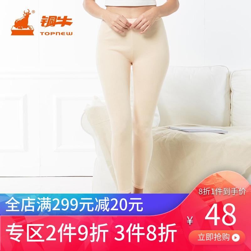 Topnew/铜牛女士保暖裤 弹力舒适纯棉薄款秋裤单件长裤女款VK027