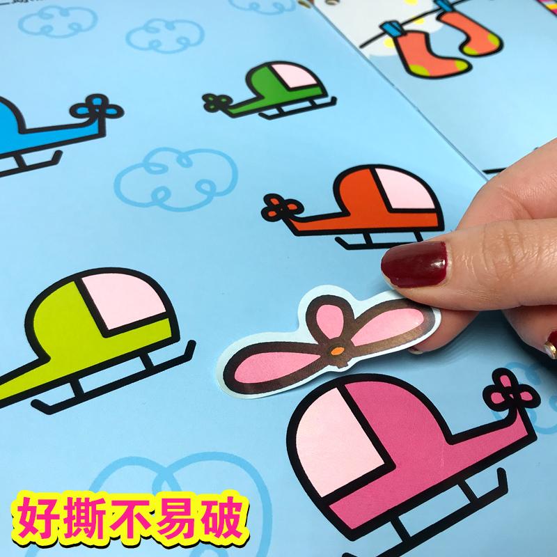 幼儿童贴纸书 男女孩宝宝益智左右脑开发粘贴画贴贴纸0-2-3-4-6岁
