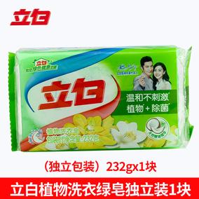 正品立白洗衣皂植物绿皂232g*1块透明肥皂 植物除菌 温和不刺激